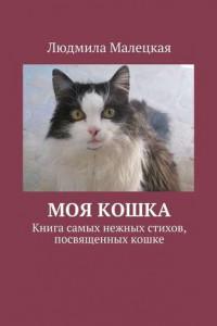 Моя кошка. Книга самых нежных стихов, посвященных кошке