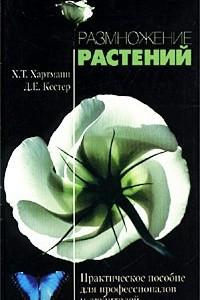 Размножение растений. Практическое пособие для профессионалов и любителей