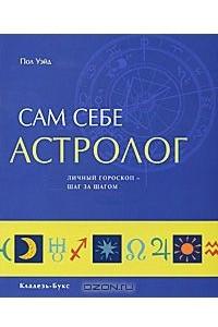 Сам себе астролог. Личный гороскоп - шаг за шагом