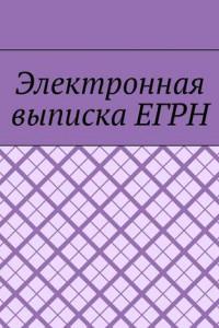 Электронная выпискаЕГРН