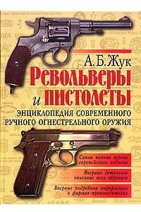 Револьверы и пистолеты. Энциклопедия современного ручного огнестрельного оружия
