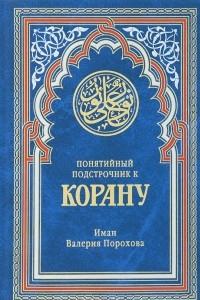Понятийный подстрочник к Корану