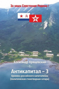 Антикапитал-3. Хроника российского капитализма