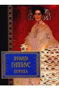 Зинаида Гиппиус. Лирика