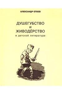 Душегубство и живодерство в детской литературе