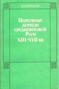 Церковные деятели средневековой Руси  XIII-XVII веков