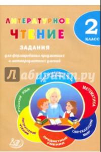 Литературное чтение. 2 класс. Задания для формирования предметных и метапредметных умений