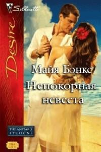 Непокорная невеста
