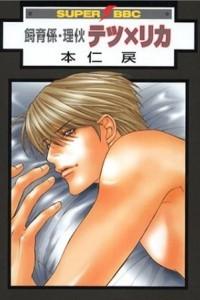 飼育係・理伙 テツ×リカ / Shiikugakari Rika: Tetsu x Rika