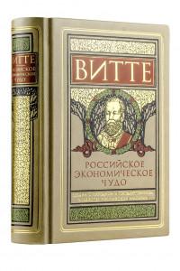 Российское экономическое чудо. Лекции о народном и государственном хозяйстве Российской империи