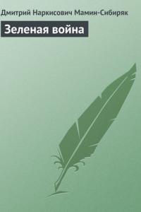 Зелёная война