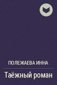 Таёжный роман