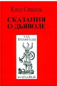 Сказания о Дьяволе. Том 1