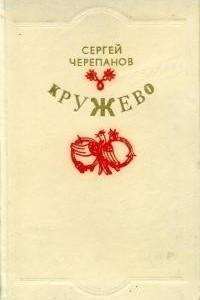 Кружево