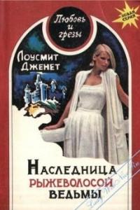 Наследница рыжеволосой ведьмы