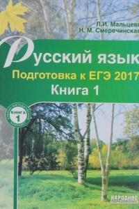 Русский язык. Подготовка к ЕГЭ 2017. В 2 книгах. Книга 1
