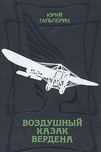 Воздушный казак Вердена