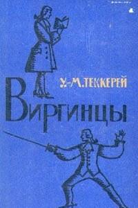 Виргинцы. В двух томах. Том 2