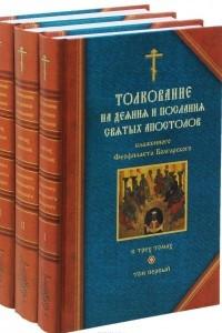 Толкование на Деяния и Послания святых апостолов блаженного Феофилакта Болгарского. В 3 томах