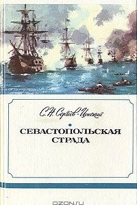 Севастопольская страда. В трех книгах. Книга 1