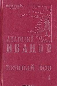 Вечный зов. В трех томах. Том 1