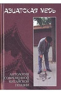 Азиатская медь. Антология современной китайской поэзии