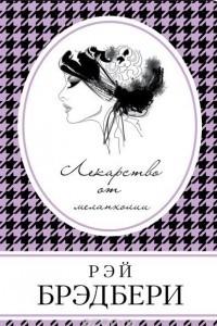 Лекарство от меланхолии: сборник