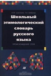 Школьный этимологический словарь русского языка. Происхождение слов