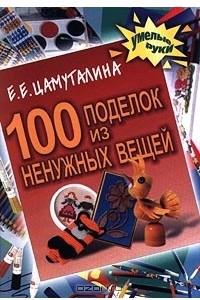 100 поделок из ненужных вещей