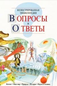 Иллюстрированная энциклопедия. Вопросы и ответы