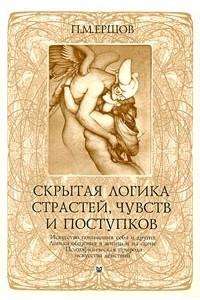 Скрытая логика страстей, чувств и поступков