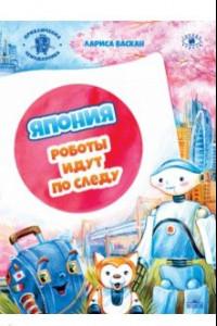 Япония: Роботы идут по следу