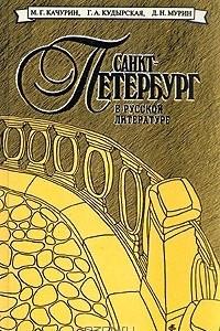 Санкт-Петербург в русской литературе