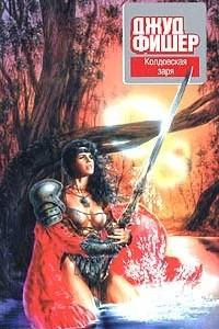 Колдовская заря
