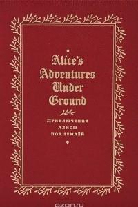 Приключение Алисы под землей