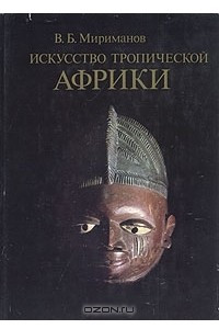 Искусство тропической Африки