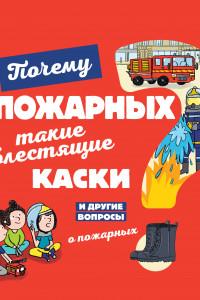 Почему у пожарных такие блестящие каски? И другие вопросы о пожарных