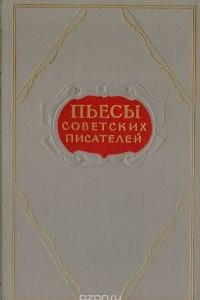 Пьесы советских писателей. Том 3
