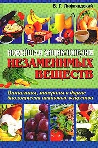 Новейшая энциклопедия незаменимых веществ