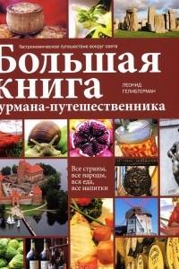 Большая книга гурмана-путешественника. Гастрономическое путешествие вокруг света