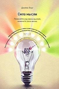 Сила мысли. Поменяйте ход своих мыслей, измените свою жизнь