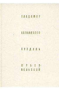 Владимир. Боголюбово. Суздаль. Юрьев-Польской