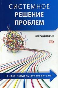 Системное решение проблем