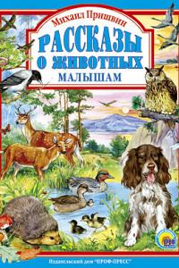 Рассказы о животных малышам
