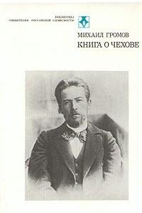 Книга о Чехове