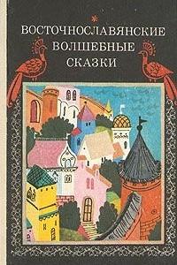 Восточнославянские волшебные сказки