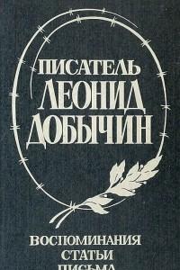 Писатель Леонид Добычин. Воспоминания. Статьи. Письма