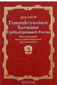 Гомосексуальное влечение в революционной России. Регулирование сексуально-гендерного диссидентства