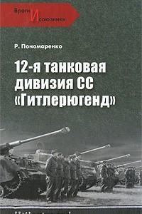 12-я танковая дивизия СС