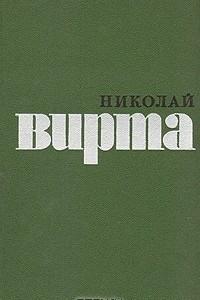 Николай Вирта. Избранные произведения в двух томах. Том 2